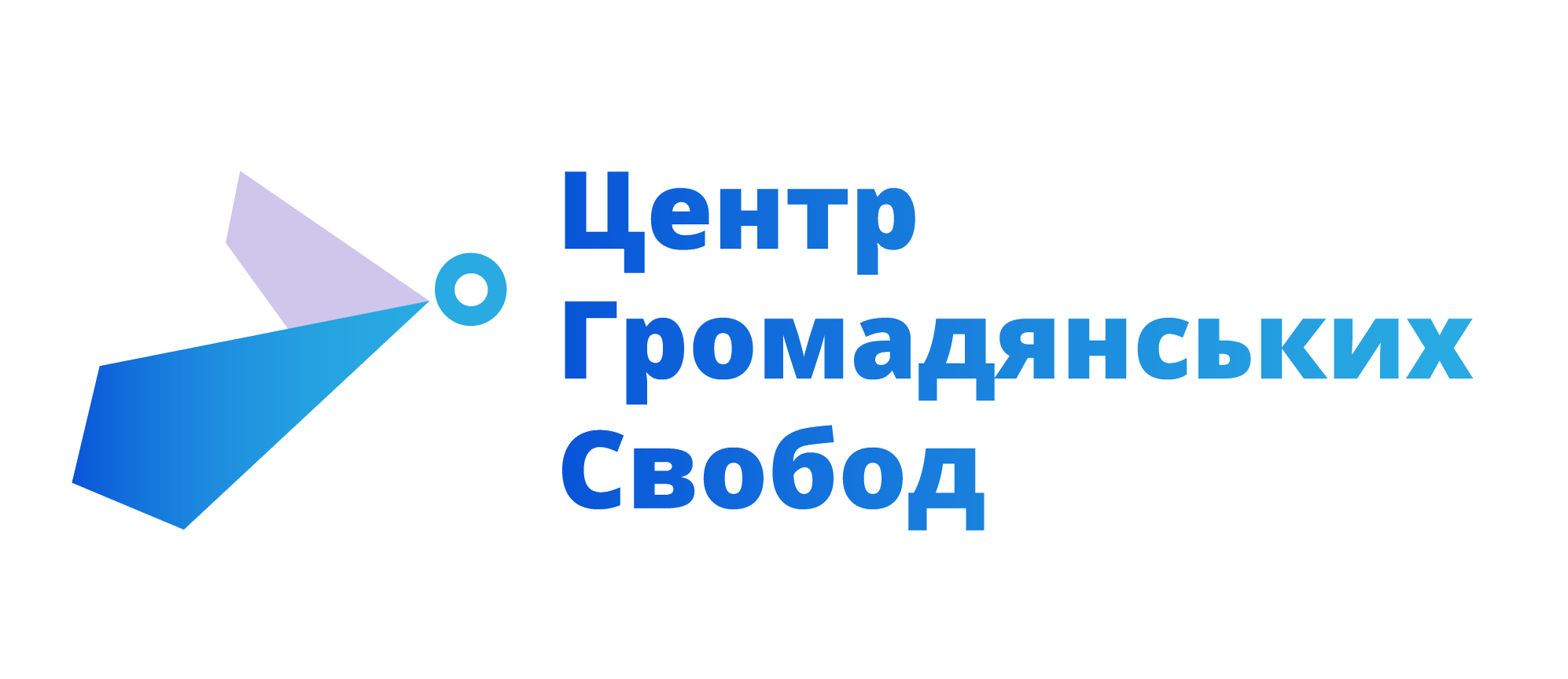 Центр громадянських свобод